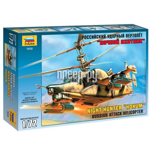 Сборная модель Zvezda Российский ударный вертолет Ночной охотник 7272
