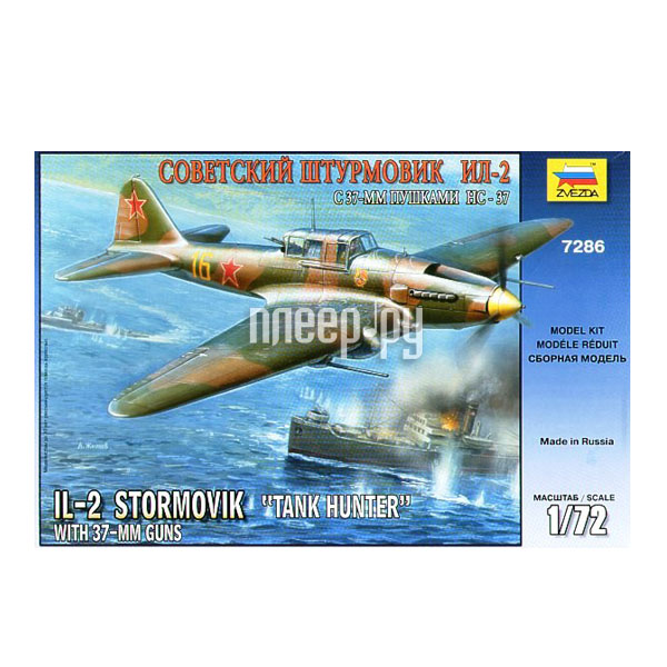 Сборная модель Zvezda Самолет Ил-2 с пушками НС-37 7286
