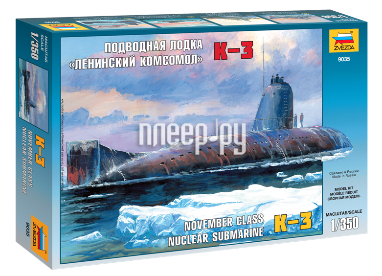 модели подводных лодок в 350 масштабе