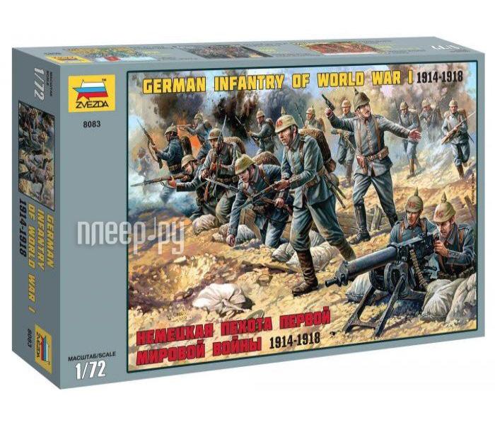Сборная модель Zvezda Немецкая пехота Первой мировой войны 1914-18г. 8083