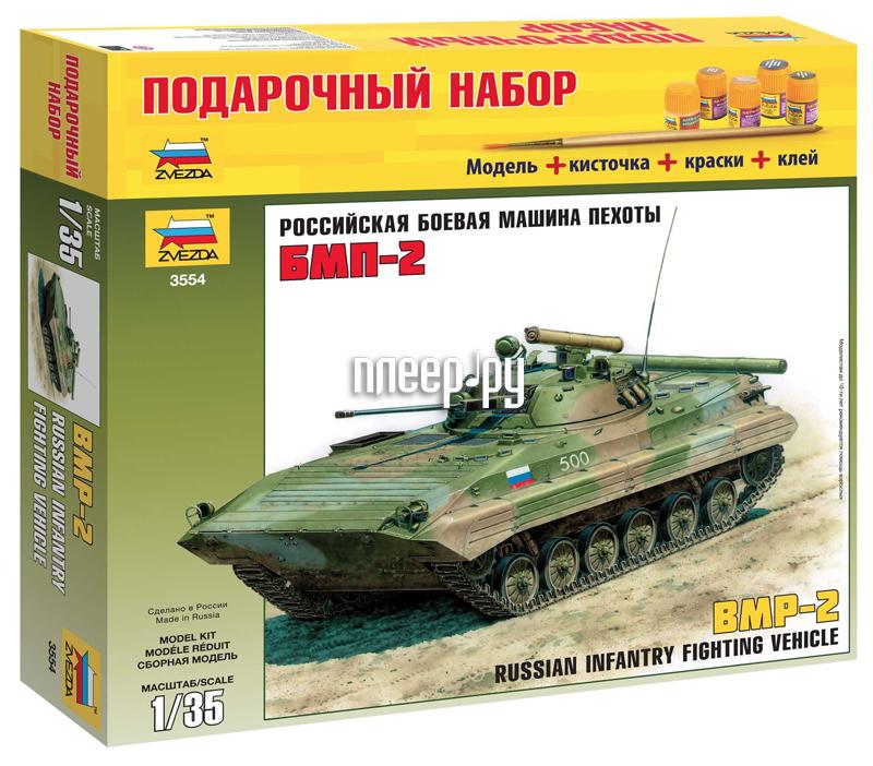 Сборная модель Zvezda Советская БМП-2 3554П