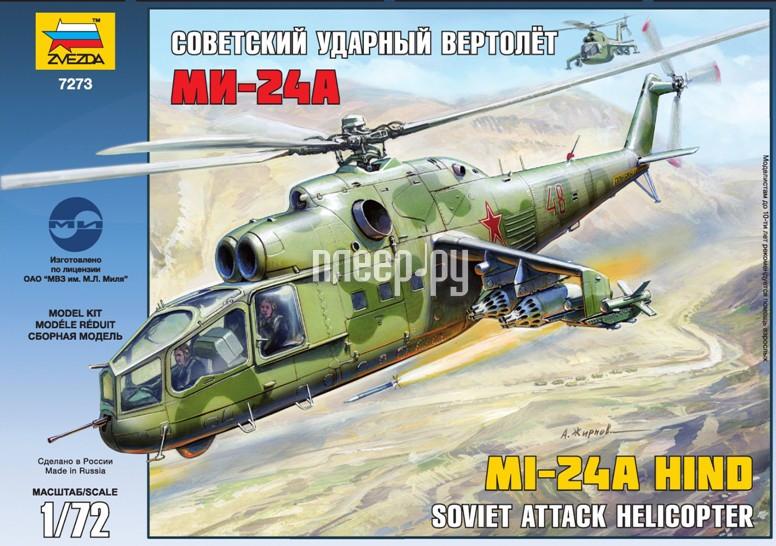Сборная модель Zvezda Советский ударный вертолет Ми-24А 7273П