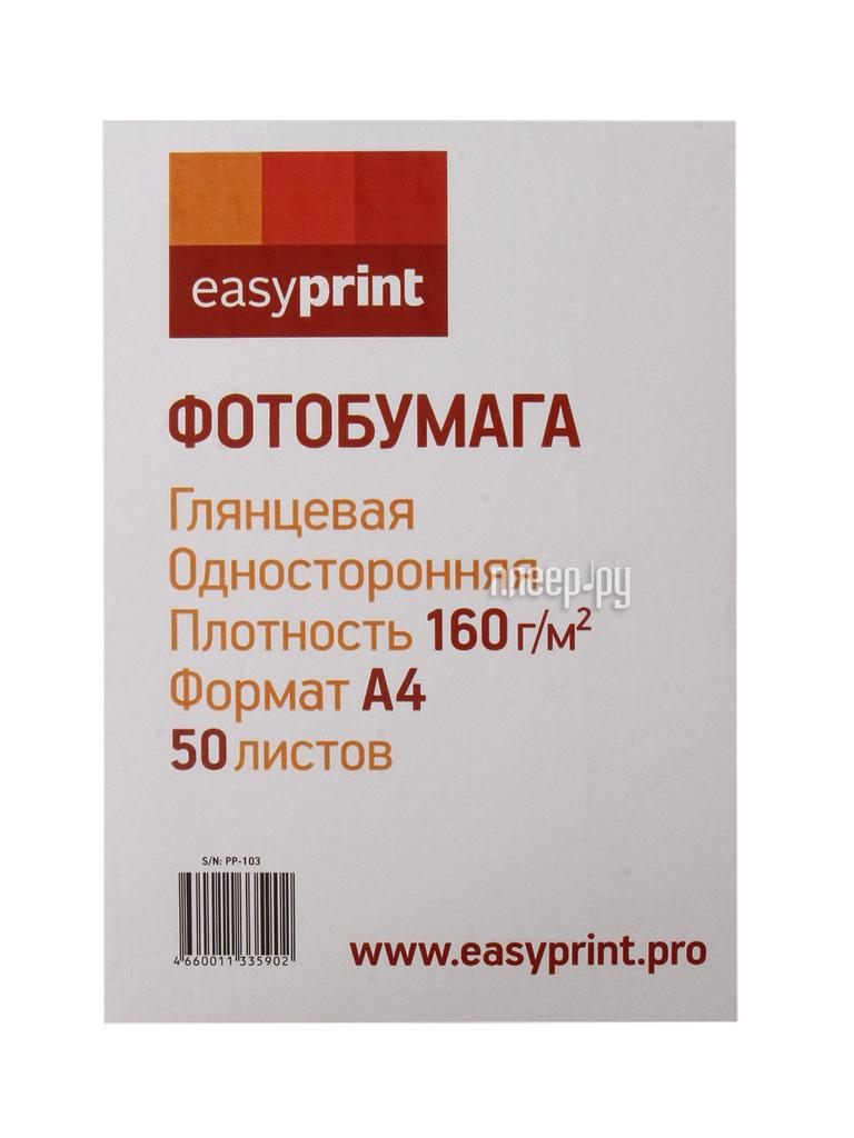 Фотобумага EasyPrint PP-103 глянцевая А4 160g / m2 односторонняя 50 листов
