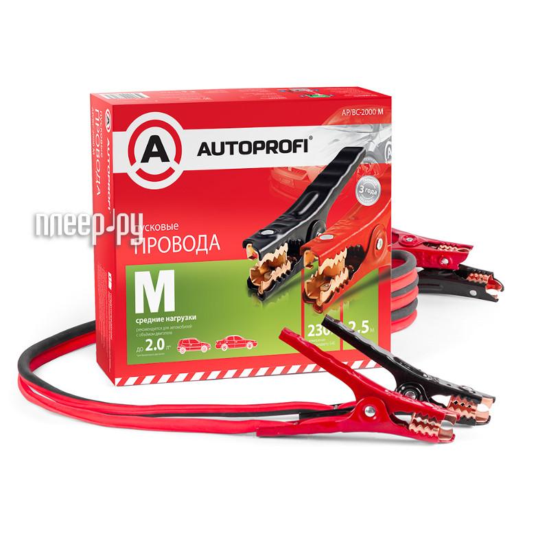 Пусковые провода Autoprofi BC-2000 M 2.5m