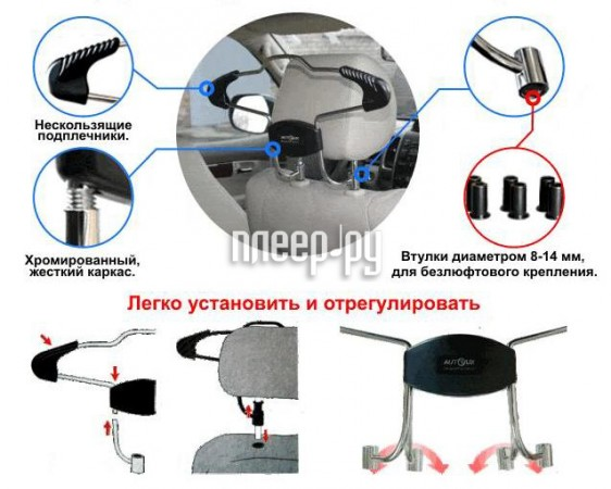 Аксессуар Вешалка на подголовник Autolux AL-1475  Pleer.ru  597.000