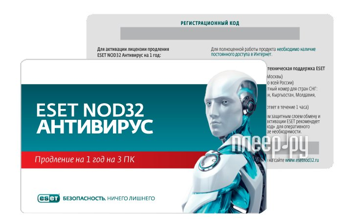 Программное обеспечение ESET NOD32 Антивирус - продление лицензии на 1 год на 3PC NOD32-ENA-RN-CARD3-1-1 (310138)  Pleer.ru  525.000