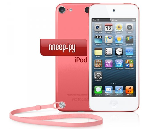 Плеер APPLE iPod Touch 5 - 64Gb Pink MC904  Pleer.ru  11886.000