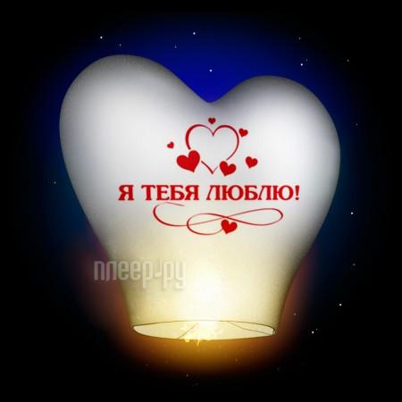 Небесный фонарик желаний Nebofon Сердце 2D Я тебя Люблю White