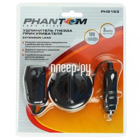 Phantom ��������� ���������� ������������� 3� PH2153