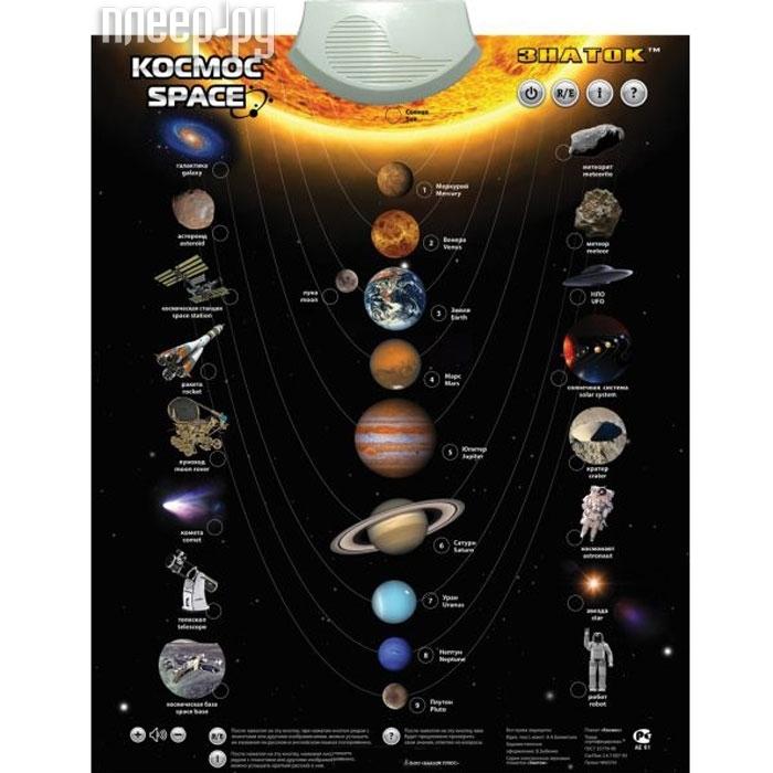 Звуковой плакат Знаток Космос PL-13-SPACE  Pleer.ru  449.000