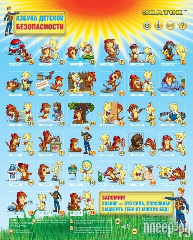 Звуковой плакат Знаток Азбука Детской Безопасности PL-11-BZ  Pleer.ru  443.000