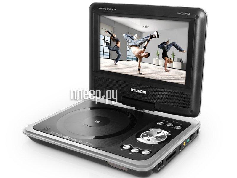 DVD плеер Hyundai H-LCDVD725T Silver  Pleer.ru  2098.000