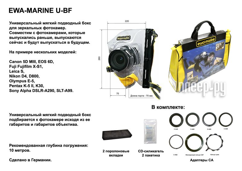 Аквабокс Ewa Marine U-BF