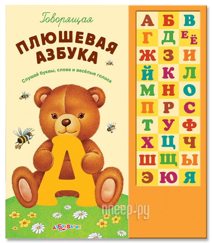 Обучающая книга Азбукварик Говорящая плюшевая азбука 978-5-402-01368-1  Pleer.ru  270.000