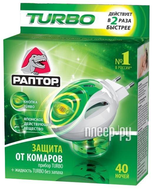 Средство защиты от комаров РАПТОР TURBO прибор+жидкость от комаров 40 ночей  Pleer.ru  170.000