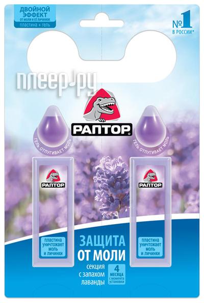 РАПТОР Секция от моли с запахом лаванды картонная подвеска