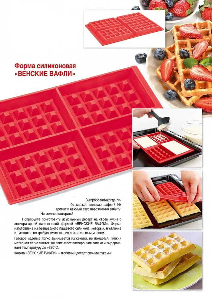 Вафли в силиконовых формах рецепты с фото