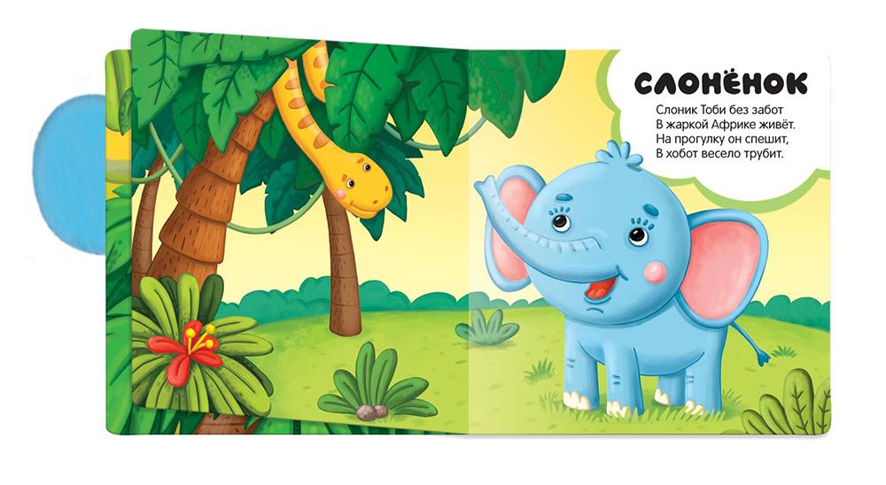 Обучающая книга Азбукварик Про слоненка Тоби 9785490001300