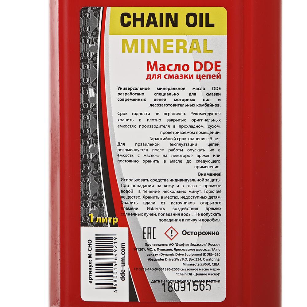 Масло DDE 1L M-CHO для смазки цепей - фото 7