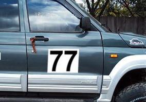 Наклейка на авто Цифра 6/9 наружная 17.5x33cm 00978 - фото 10