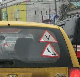 Наклейка на авто Уважай меня Туфелька треугольная внутренняя 17x19cm 00270 - фото 5