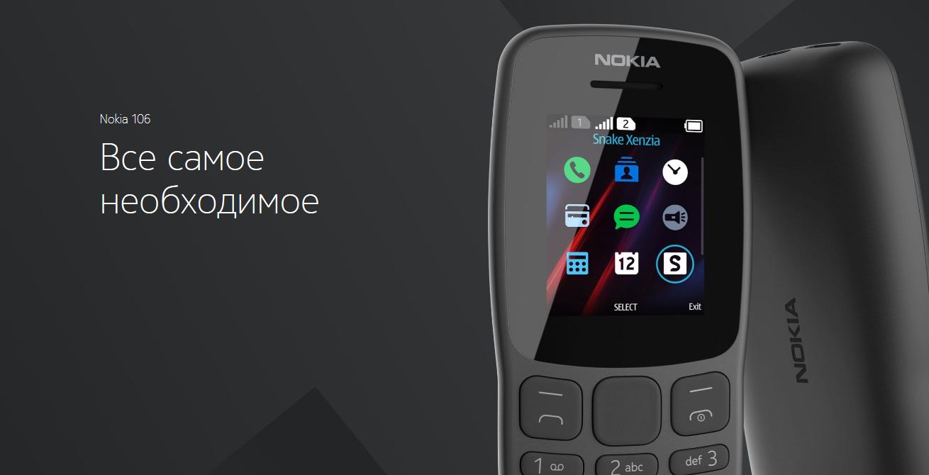 6dea850c7f6 Купить Nokia 106 (TA-1114) Dual Sim (2018) Grey по низкой цене в Москве
