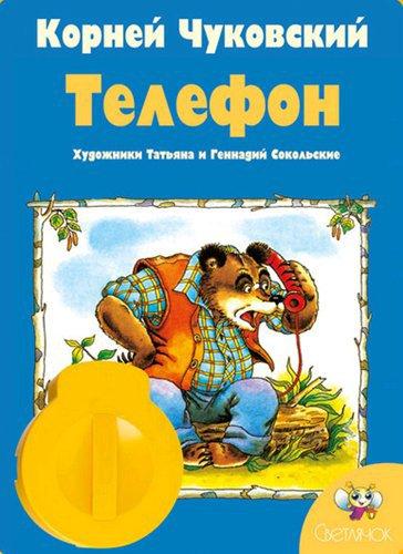 4020101 телефон Диафильм Светлячок Телефон К.Чуковский