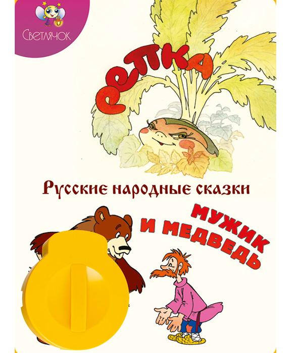 купить русские народные сказки Диафильм Светлячок Репка. Мужик и медведь русские народные сказки