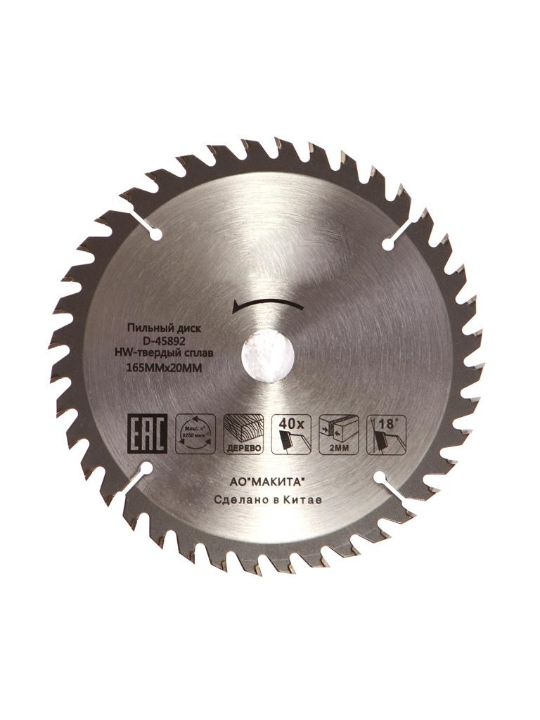 Диск Makita Standart D-45892 пильный по дереву, 165x2.0x20mm, 40 зубьев диск makita standart b 29234 пильный по дереву 260x2 3x30mm 40 зубьев