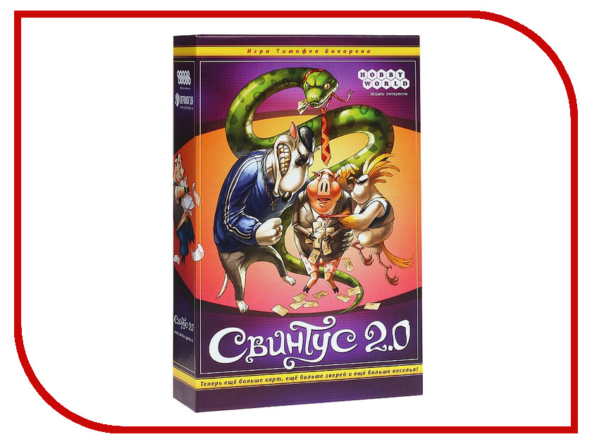Купить Настольная игра Hobby World Свинтус 2.0 1118