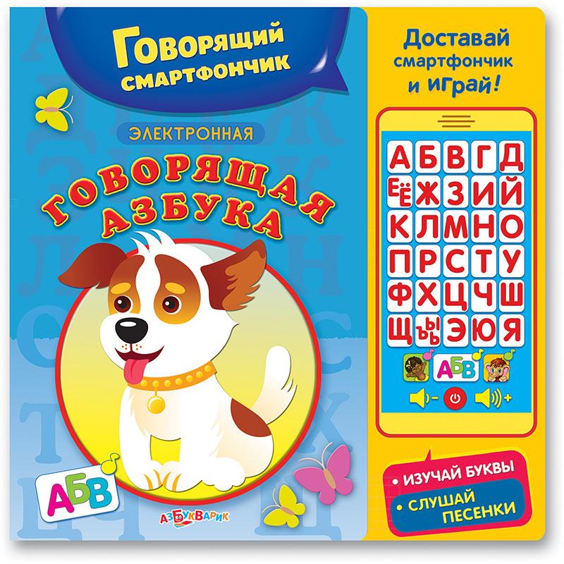 игрушка азбукварик веселушки курочка 4680019282657 Телефончик Азбукварик Говорящая азбука 9785906764560