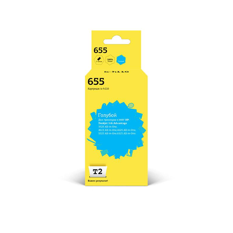 Картридж T2 IC-H110/№655 для HP Ink Advantage 3525 A-i-O/4615 A-i-O/4625 A-i-O/5525 A-i-O/6525 A-i-O Blue