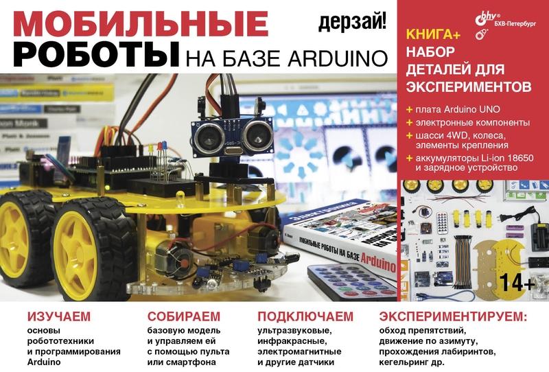 Конструктор Arduino Дерзай! Наборы по электронике. Мобильные роботы + книга 978-5-9775-3774-2