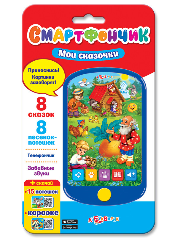 игрушка азбукварик веселушки курочка 4680019282657 Телефончик Азбукварик Мои сказочки 4630014081083
