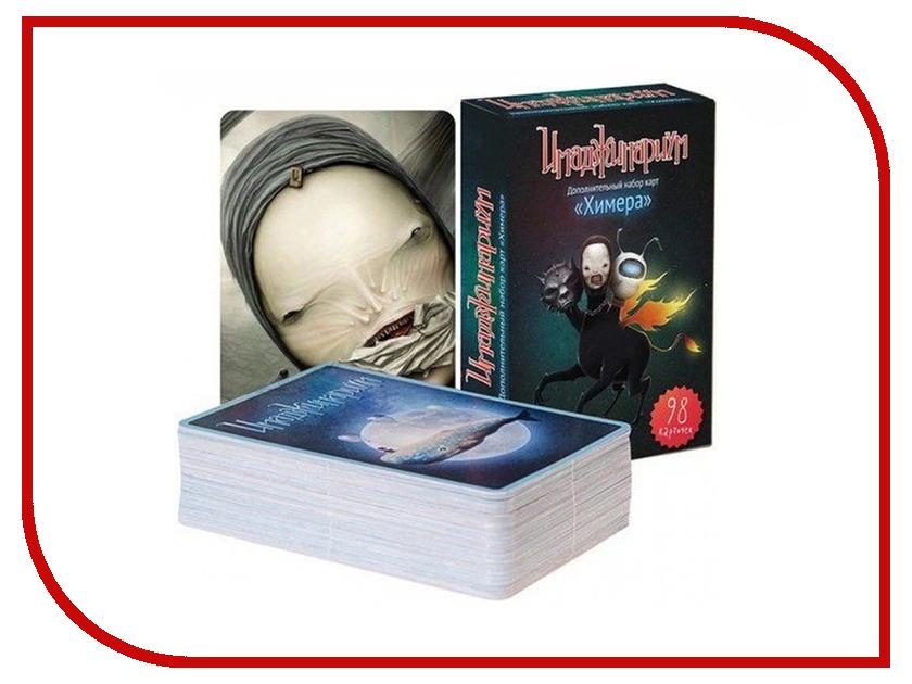 Купить Настольная игра Stupid Casual Имаджинариум Химера 12561