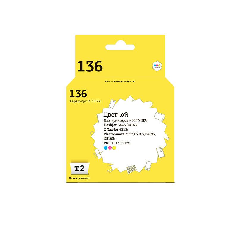 Картридж T2 IC-H9361 №136 Multicolor для HP Deskjet 5443/D4163/Photosmart 2573/C3183/C4183/D5163/PSC 1513/1513S/Officejet 6313  - купить со скидкой