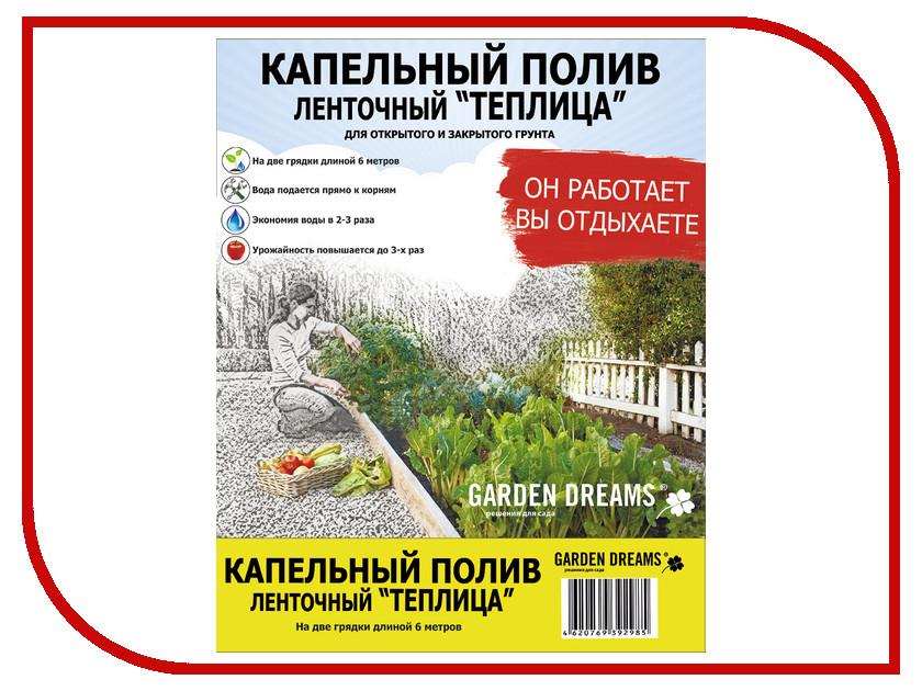 Купить Комплект Garden Dreams капельного полива ленточный Теплица 6м, Полив капельный ленточный, GardenDreams
