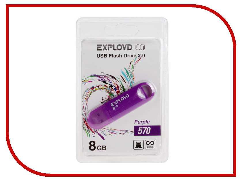 Купить USB Flash Drive 8Gb - Exployd 570 EX-8GB-570-Purple