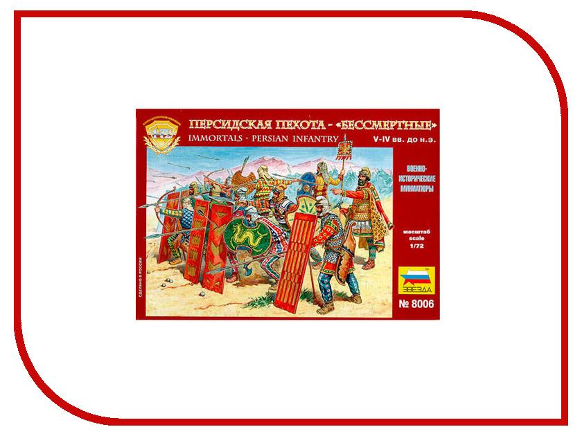 Купить Сборная модель Zvezda Персидская пехота 8006