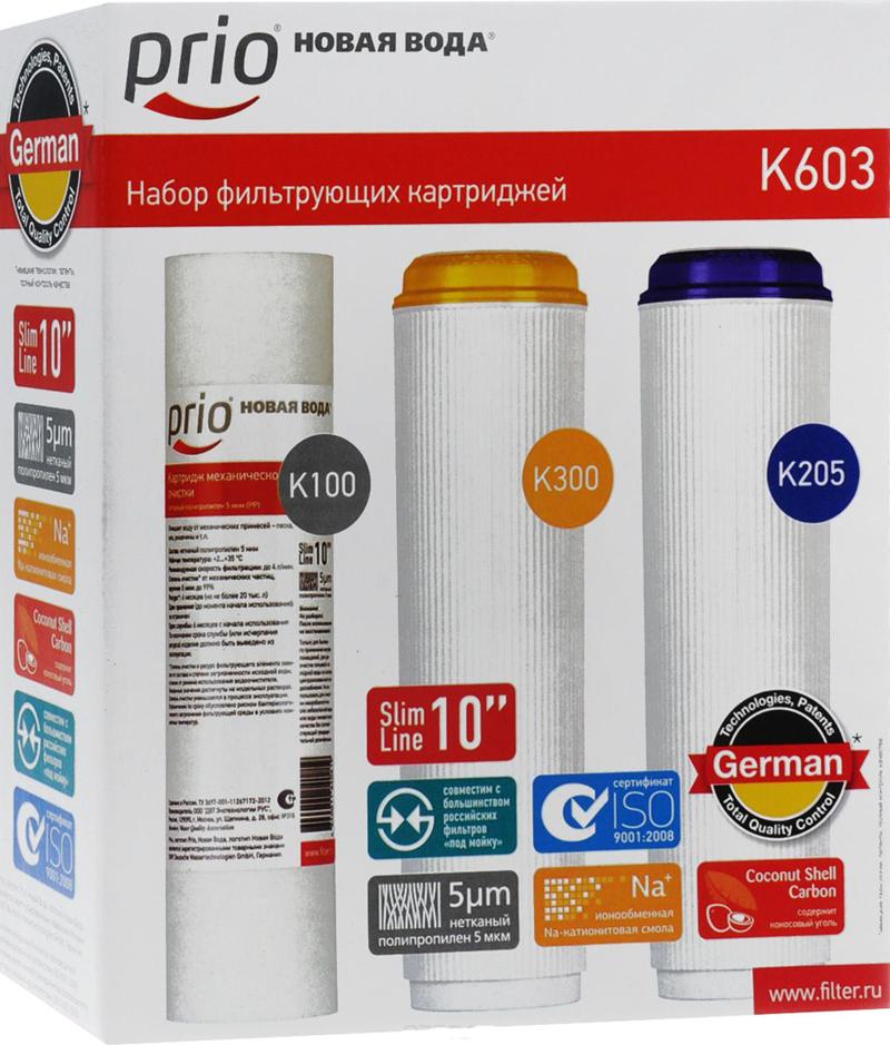 Комплект картриджей Prio Новая Вода K603