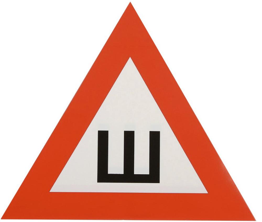Наклейка на авто Знак Ш СИМА-ЛЕНД Шипы 17.5 X 20cm 2343296