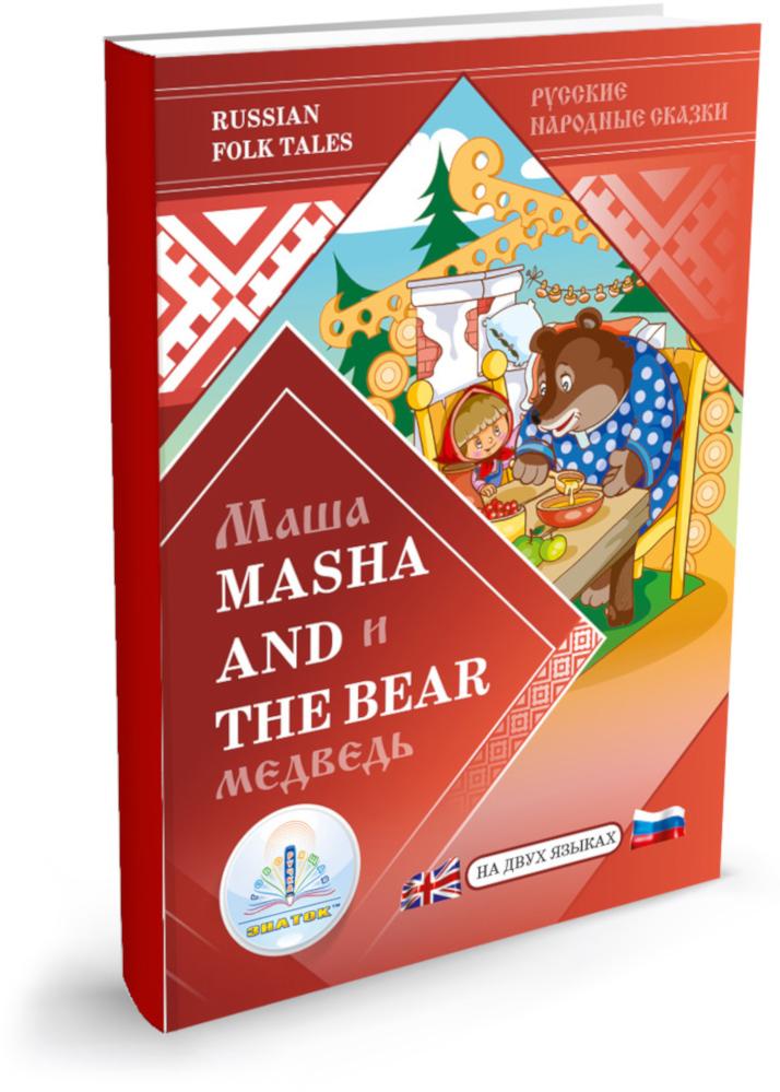 знаток 34 схемы купить Пособие Знаток Маша и Медведь ZP-40054