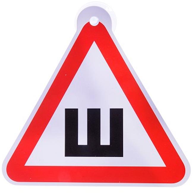 наклейка на авто знак ш шипы треугольная наружная 18x20cm 07145 Наклейка на авто Airline Знак Шипы ГОСТ на присоске 20x20cm AZN05 - внутренняя на присоске 1шт