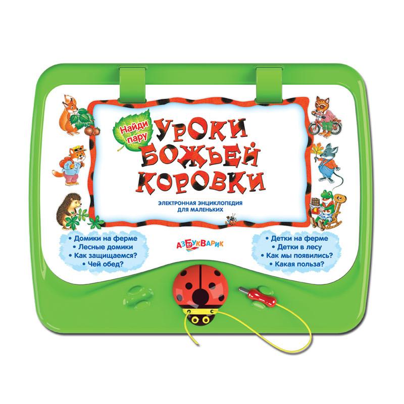 игрушка азбукварик мишка косолапый 4680019281858 Игрушка Азбукварик Уроки Божьей Коровки 9785490002741