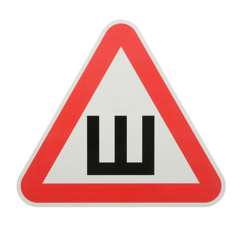 наклейка на авто знак ш шипы треугольная наружная 18x20cm 07145 Наклейка на авто Знак Ш СИМА-ЛЕНД Шипы 2831342