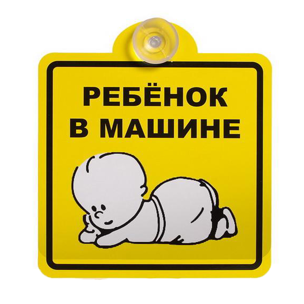 айфон се дата выхода в россии Наклейка на авто Знак Airline Ребенок в машине 15x15cm AZN08 1шт