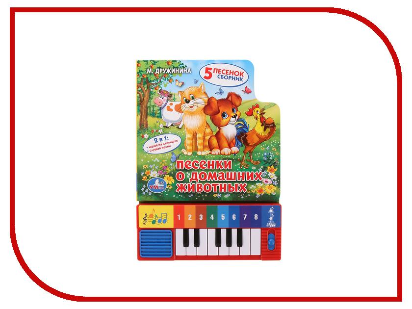 Купить Пособие Умка Песенки о домашних животных 251574, УМКА