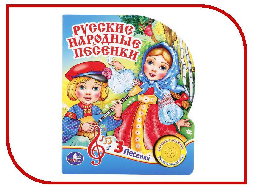 Купить Пособие Умка Русские народные песенки 248849, УМКА