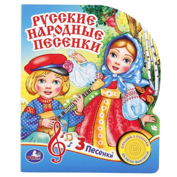 купить русские народные сказки Пособие Умка Русские народные песенки 248849