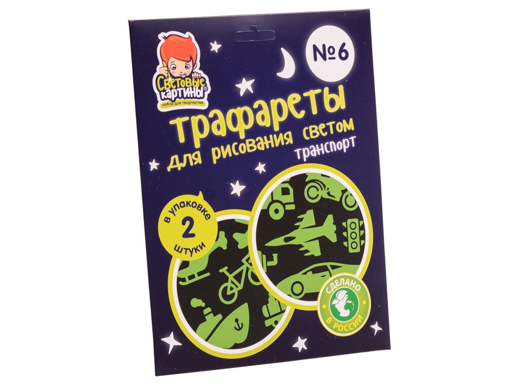 Игрушка Рисуй светом Трафарет №6 Транспорт